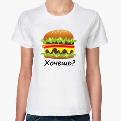 Классическая футболка  Хочешь?