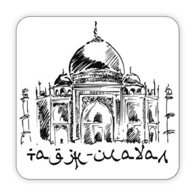 Костер (подставка под кружку) Тадж-Махал. Индия.