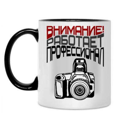 Кружка Фотограф профессионал