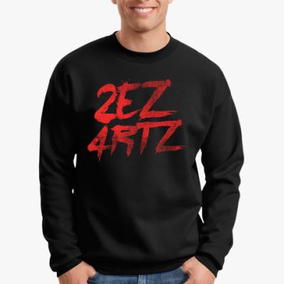 Свитшот 2EZ4RTZ