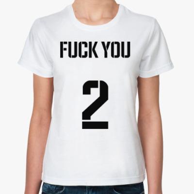 Классическая футболка Fuck you 2