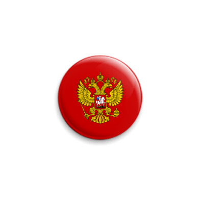 Значок 25мм Герб России