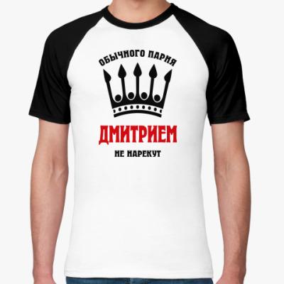 Футболка реглан Царские имена (Дмитрий)