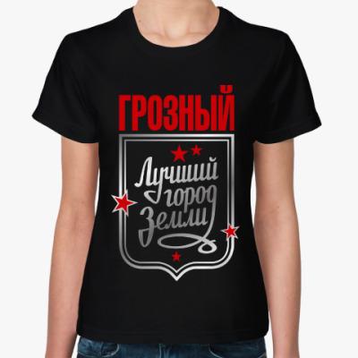 Женская футболка Грозный - лучший город земли