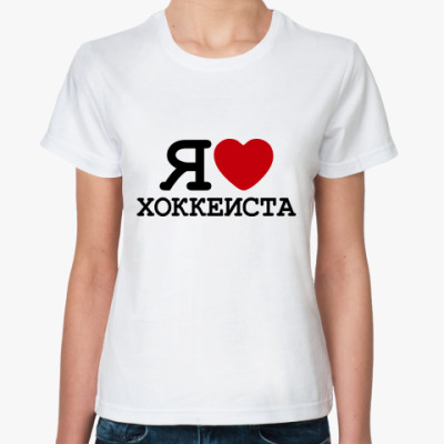 Классическая футболка  Я люблю хоккеиста