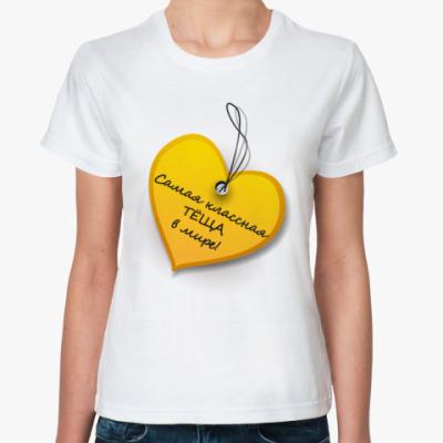 Классическая футболка Классная теща