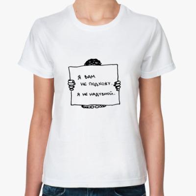 Классическая футболка Не надувной.