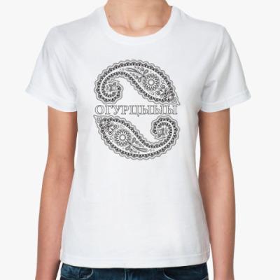 Классическая футболка Огурцыыы