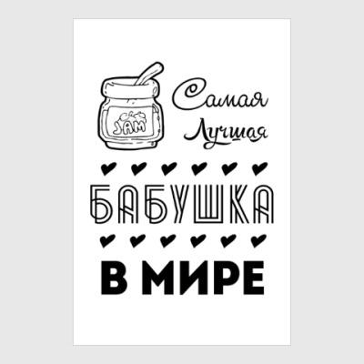 Постер Самая Лучшая Бабушка!