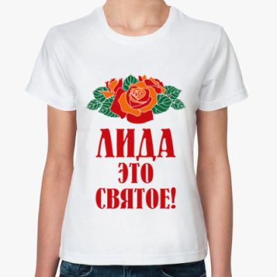 Классическая футболка Лида - это святое