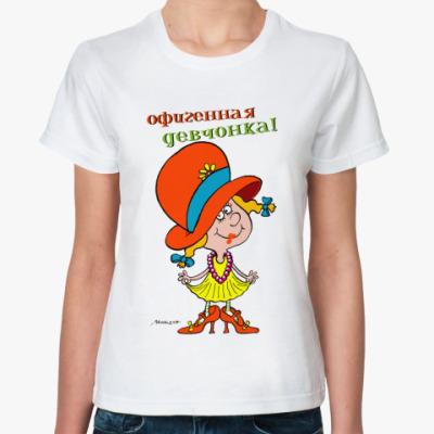 Классическая футболка офигенная девчонка