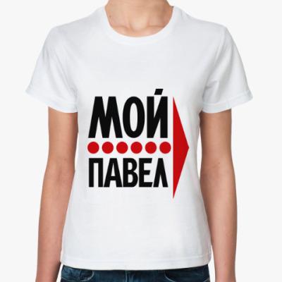 Классическая футболка Мой Павел