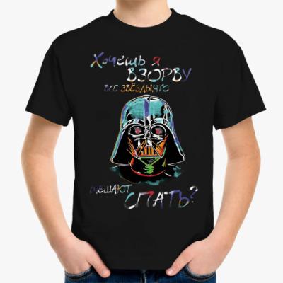 Детская футболка Хочешь я взорву все звёзды ?