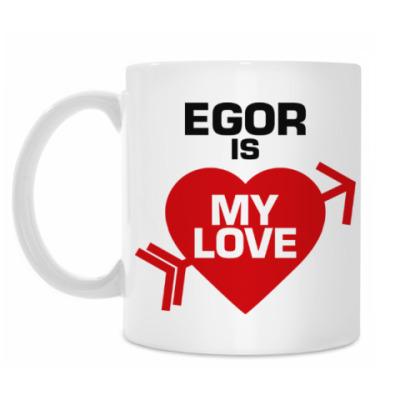 Кружка Егор - моя любовь
