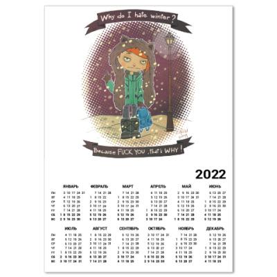Календарь Fuck Winter