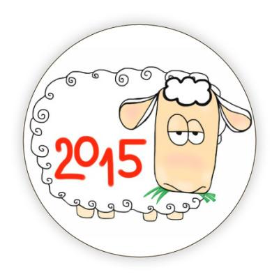 Костер (подставка под кружку) Овца 2015, ёу!
