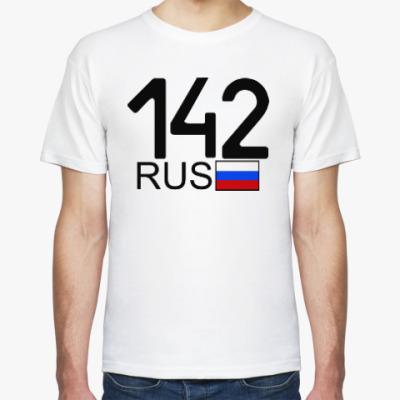 Футболка 142 RUS (A777AA)