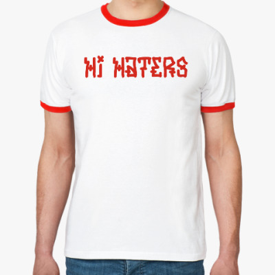 Футболка Ringer-T Привет хейтеры! Пока хейтеры!