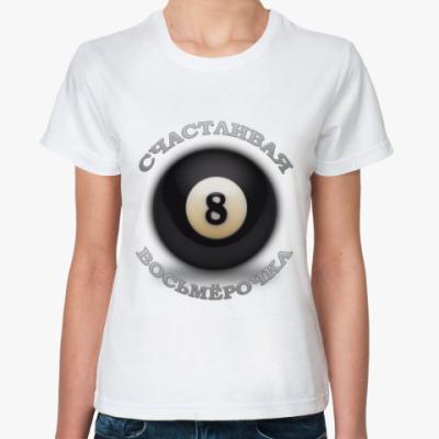 Классическая футболка Счастливая Восьмерочка
