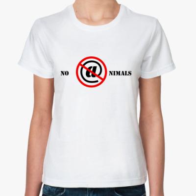 Классическая футболка NO ANIMALS