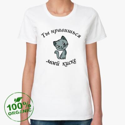 Женская футболка из органик-хлопка Ты нравишься моей киске
