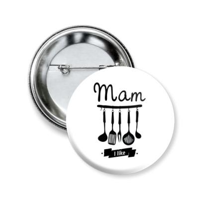 Значок 50мм 'Mam I like'