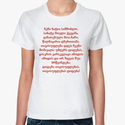 Классическая футболка Georgian Anthem & Flag