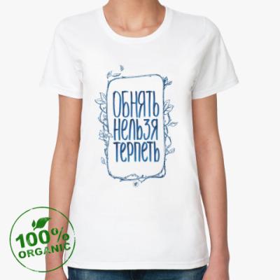 Женская футболка из органик-хлопка «Обнять нельзя терпеть»