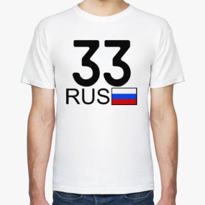 Футболка 33 RUS (A777AA)