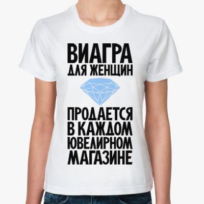 Классическая футболка Виагра для женщин