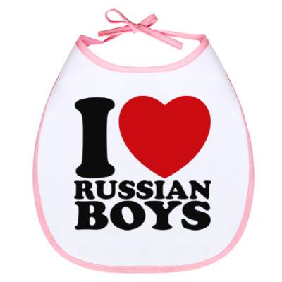 Слюнявчик Люблю русских парней