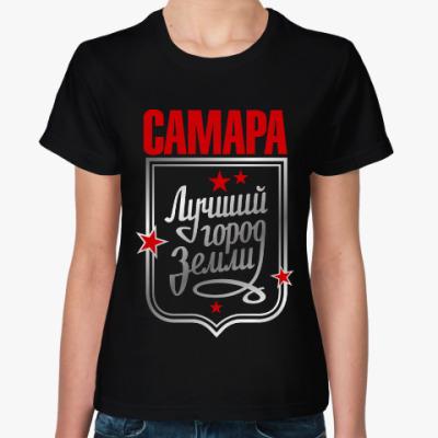 Женская футболка Самара - лучший город земли
