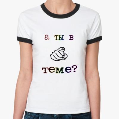 Женская футболка Ringer-T  'А ты?'