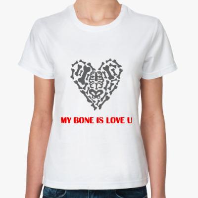 Классическая футболка Vоя кость любит тебя