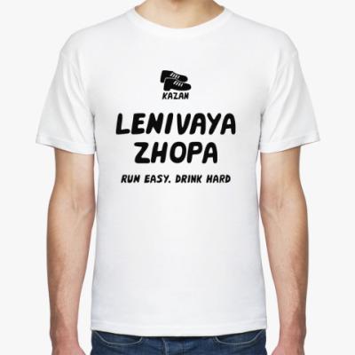 Футболка Lenivaya Zhopa White