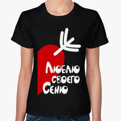 Женская футболка Люблю своего Сеню