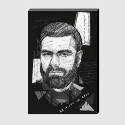Холст Сергей Довлатов