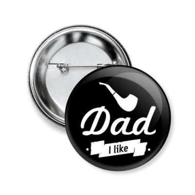 Значок 50мм Dad I like