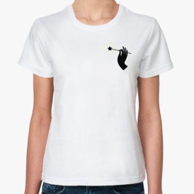 Классическая футболка Волшебнице: Рука с палочкой