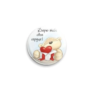 Значок 25мм Медвежонок и сердце