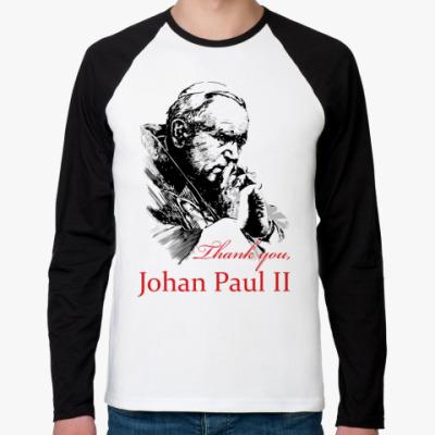 Футболка реглан с длинным рукавом Папа Иоанн Павел II
