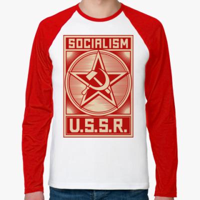Футболка реглан с длинным рукавом Советский Союз