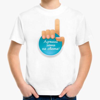Детская футболка Лучший зять