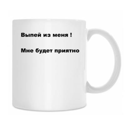 Выпей из меня