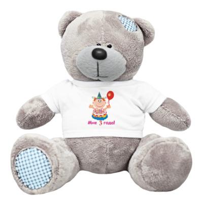 Плюшевый мишка Тедди Ура! Мне уже три!