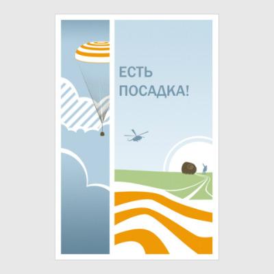 Постер 'Есть посадка!'