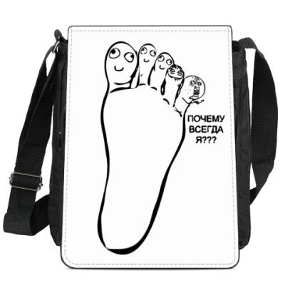 Сумка-планшет Мизинец ноги-Почему всегда я??