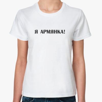 Классическая футболка Я армянка