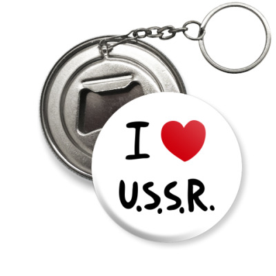 Брелок-открывашка  I Love USSR