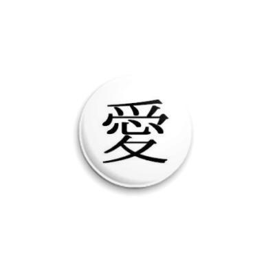 Значок 25мм иероглиф 'Любовь'